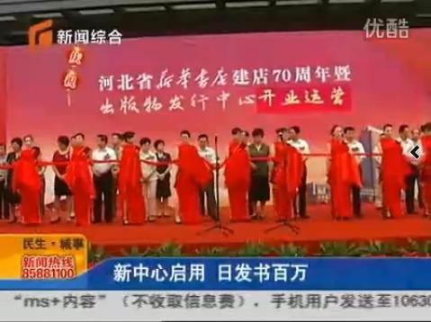 新河北出版物发行中心启用 日发书百万