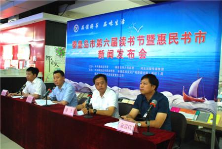 秦皇岛召开第六届读书节暨惠民书市新闻发布会