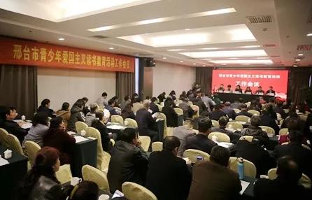 时刻听党话 永远跟党走 邢台市第25届青少年爱国主义教育读书活动 成功启动
