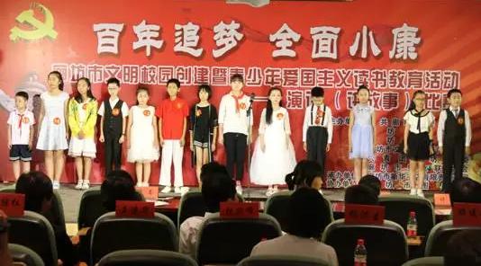 """廊坊市""""百年追梦 全面小康""""读书教育活动精彩落幕"""
