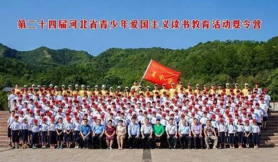 第24届河北省青少年爱国主义读书教育活动夏令营开营啦