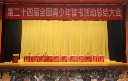 河北代表团在第二十四届全国青少年读书教育活动中荣获多项殊荣