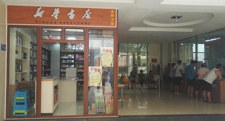 省店公司首家医院书店今日落户深州